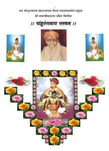 Babaji Maharaj Pandit