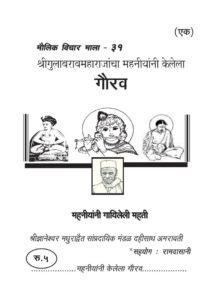 Gulabrao Maharaj Vichar