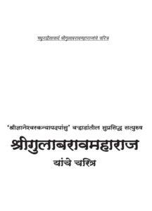 Gulabrao Maharaj Charitra
